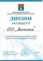 52 диплом