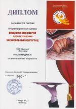 18 диплом