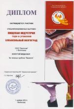 17 диплом