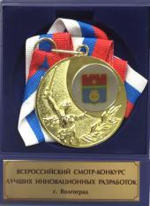 Всероссийский смотр-конкурс лучших инновационных разработок 2015