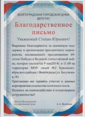 Благодарственное письмо от депутата