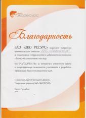 Благодарственное письмо от ЭКО Ресурс