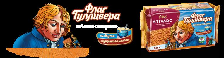 Печенье сахарное Флаг Гулливера