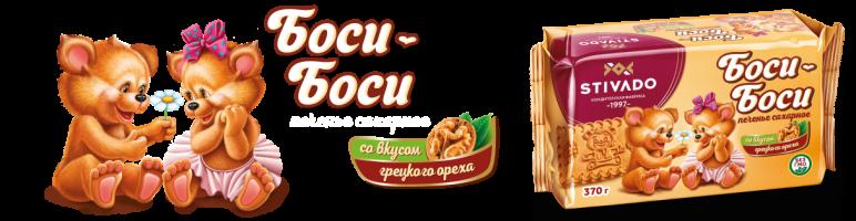 Печенье сахарное Боси-Боси