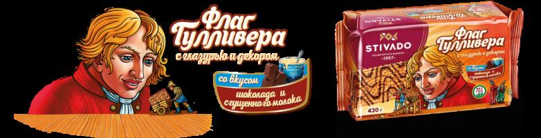 Печенье сахарное Флаг Гулливера с глазурью и декором